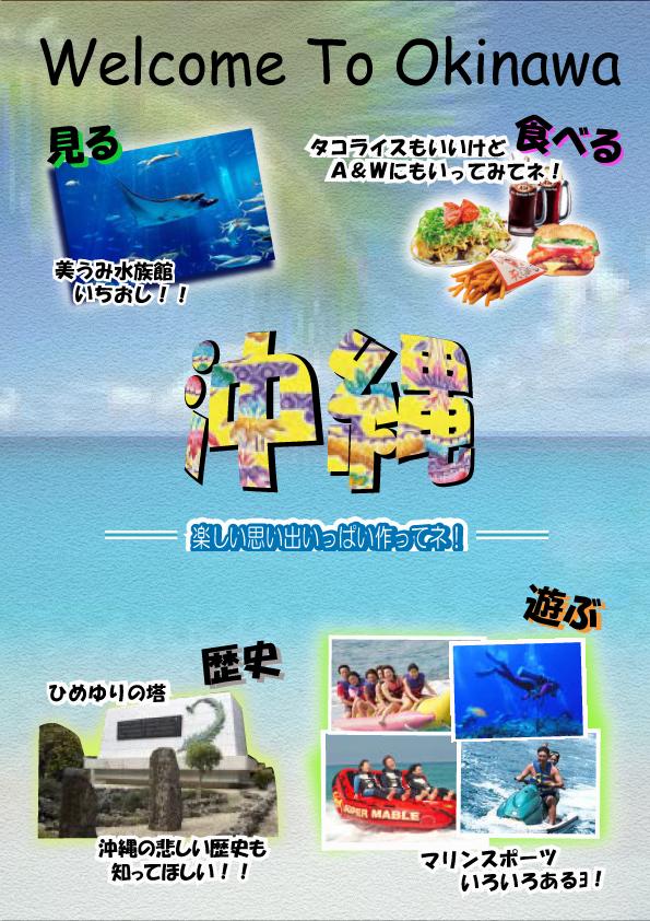 沖縄の紹介